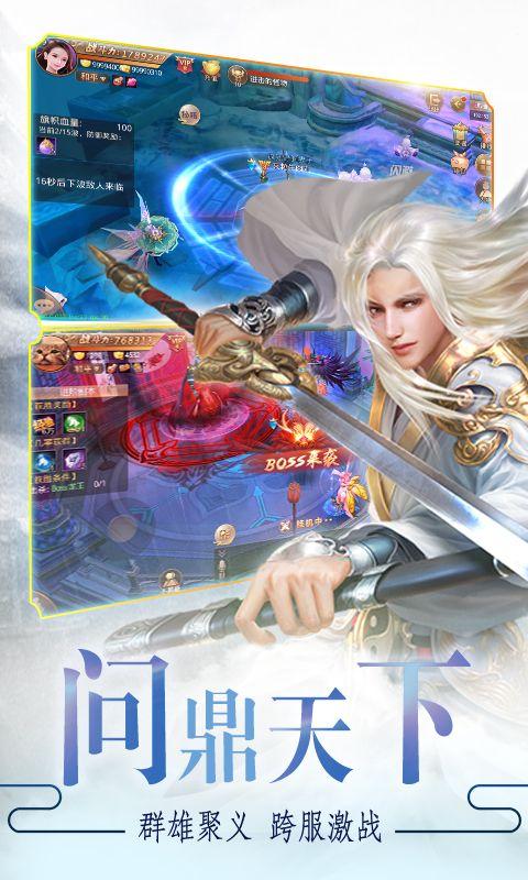 沧海传游戏官方网站下载正式版图片4