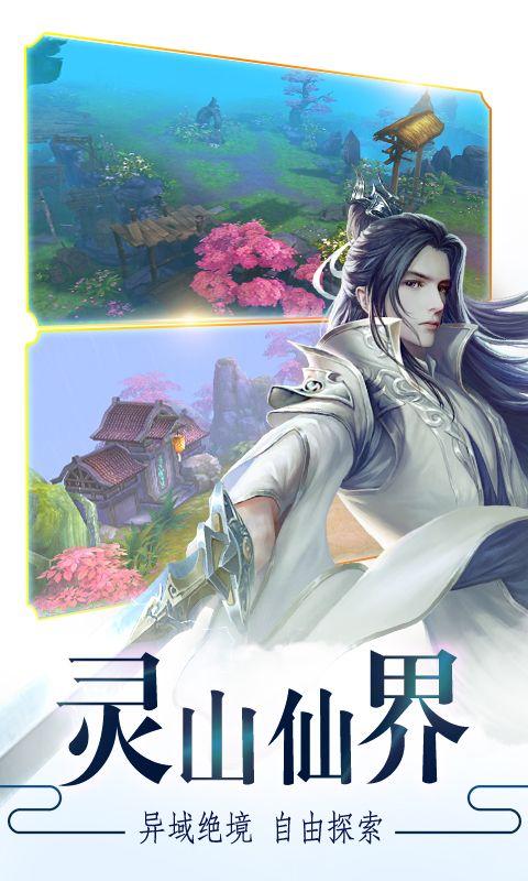 沧海传游戏官方网站下载正式版图片2