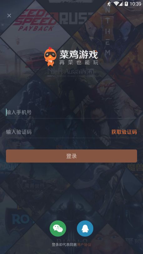 菜鸡游戏2019免排队无限时间破解版下载图2: