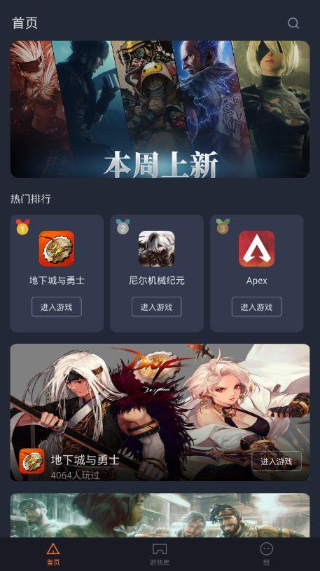 菜鳥游戲盒app官網版ios蘋果下載圖4: