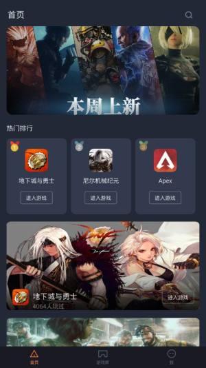 菜鸟游戏盒app官网版图4