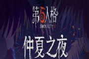 Black Jack新玩法8月15日上线!第五人格仲夏之夜—暑假排期日历曝光[多图]