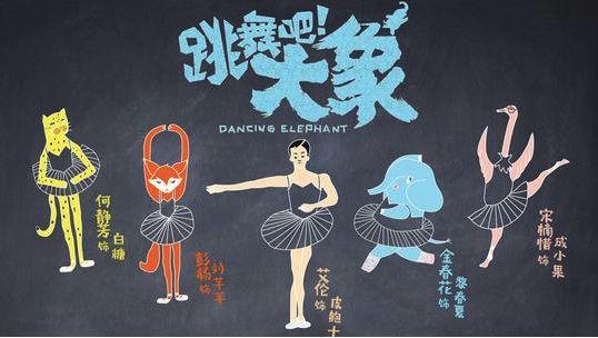 跳舞吧大象百度在线免费完整版下载图片1