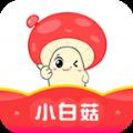 小白菇app官方手機版下載 v1.5.1