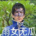 游乐王子表情包