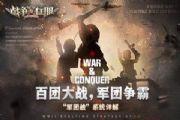 战争与征服军团怎么创建 军团创建方法及作用[多图]