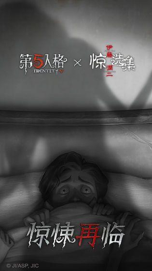 网易第五人格游戏1.5.16安卓官网最新版下载图片3
