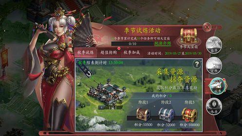 傲视三国志手游官方网站下载安卓版图3: