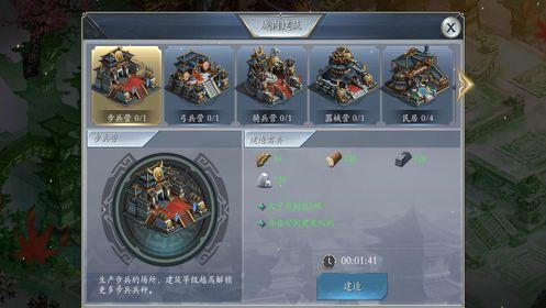 傲视三国志手游官方网站下载安卓版图1: