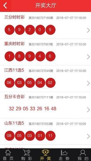 乐彩客app苹果官网最新版下载图3: