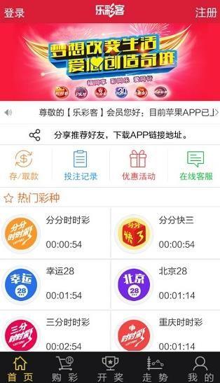 乐彩客app苹果官网最新版下载图5: