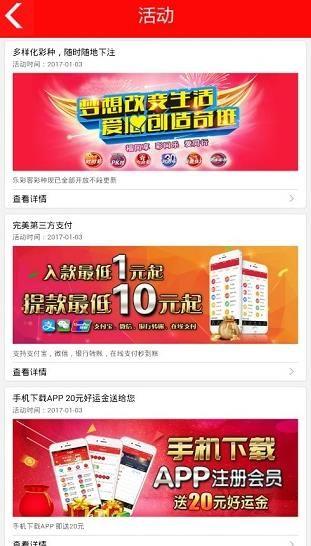 乐彩客app苹果官网最新版下载图1: