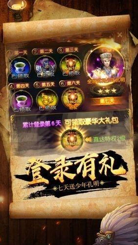 三国之乱世终结手游官网正式版下载图2: