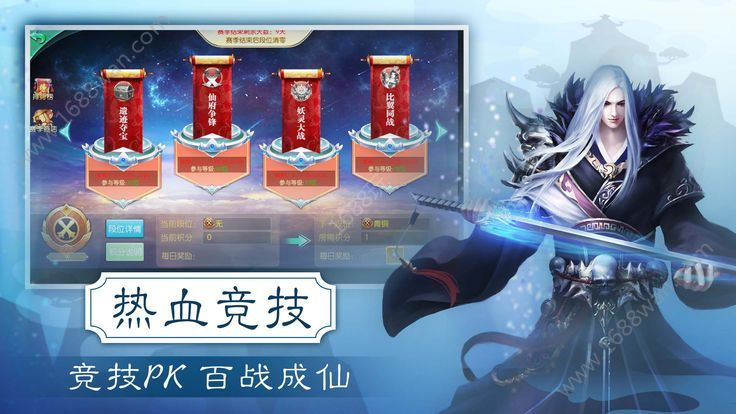问剑仙侠手游ios官网版下载图片1