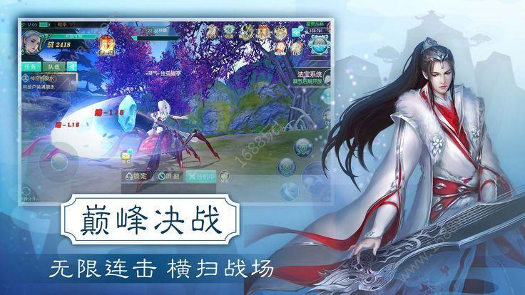 问剑仙侠手游ios官网版下载图片2
