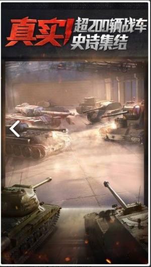 坦克狂想曲游戏无限金币修改版下载图片3