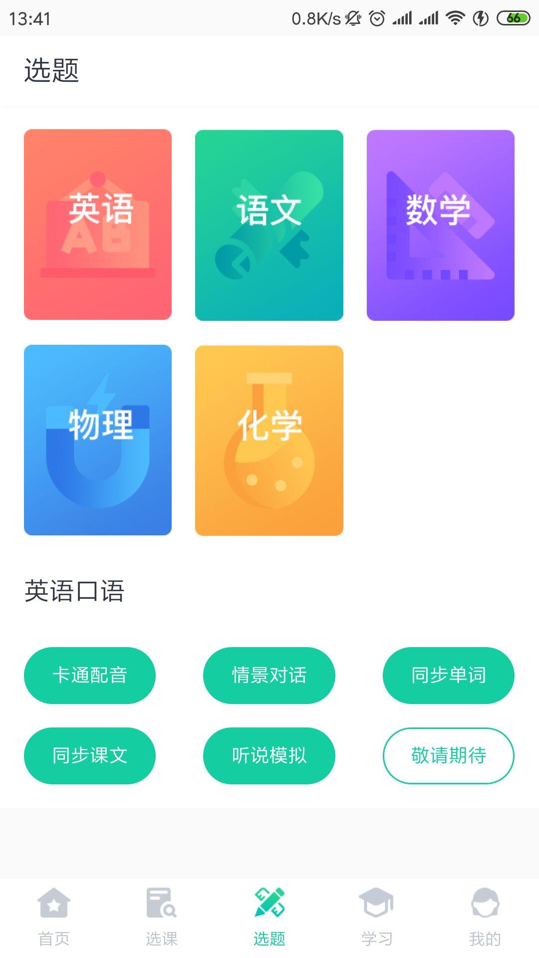 学霸易app官方平台下载图2: