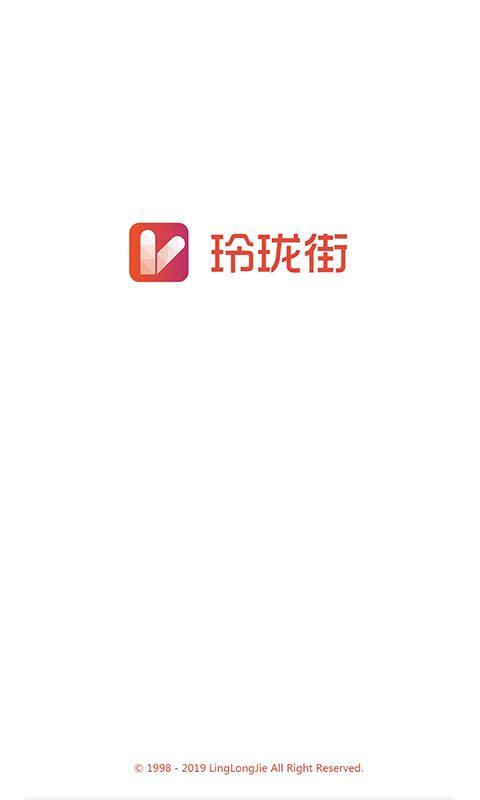 玲珑街app官方版软件下载安装图1: