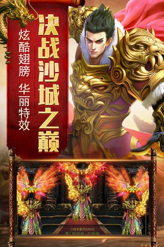 白客代言烈焰荣光游戏官方网站下载正式版图片3