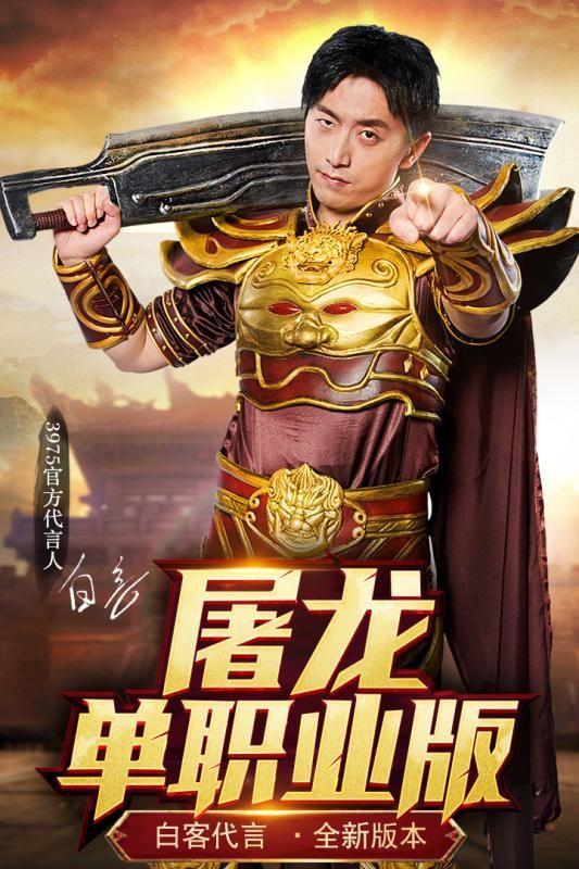 白客代言烈焰荣光游戏官方网站下载正式版图片1