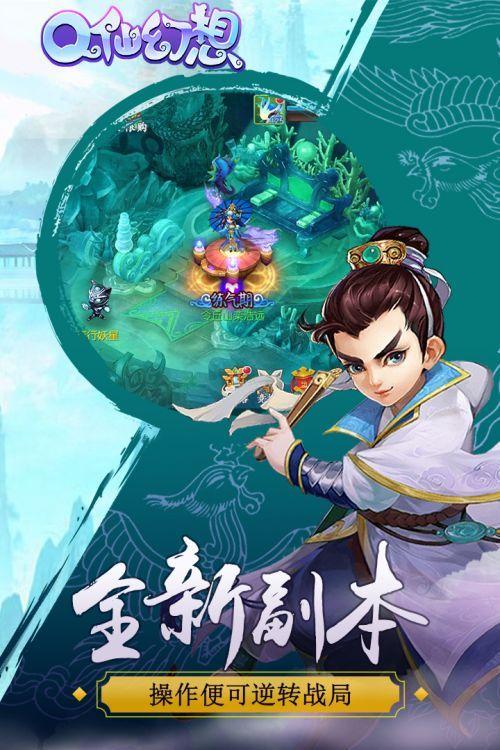 Q仙幻想官网版ios苹果正式版下载图2:
