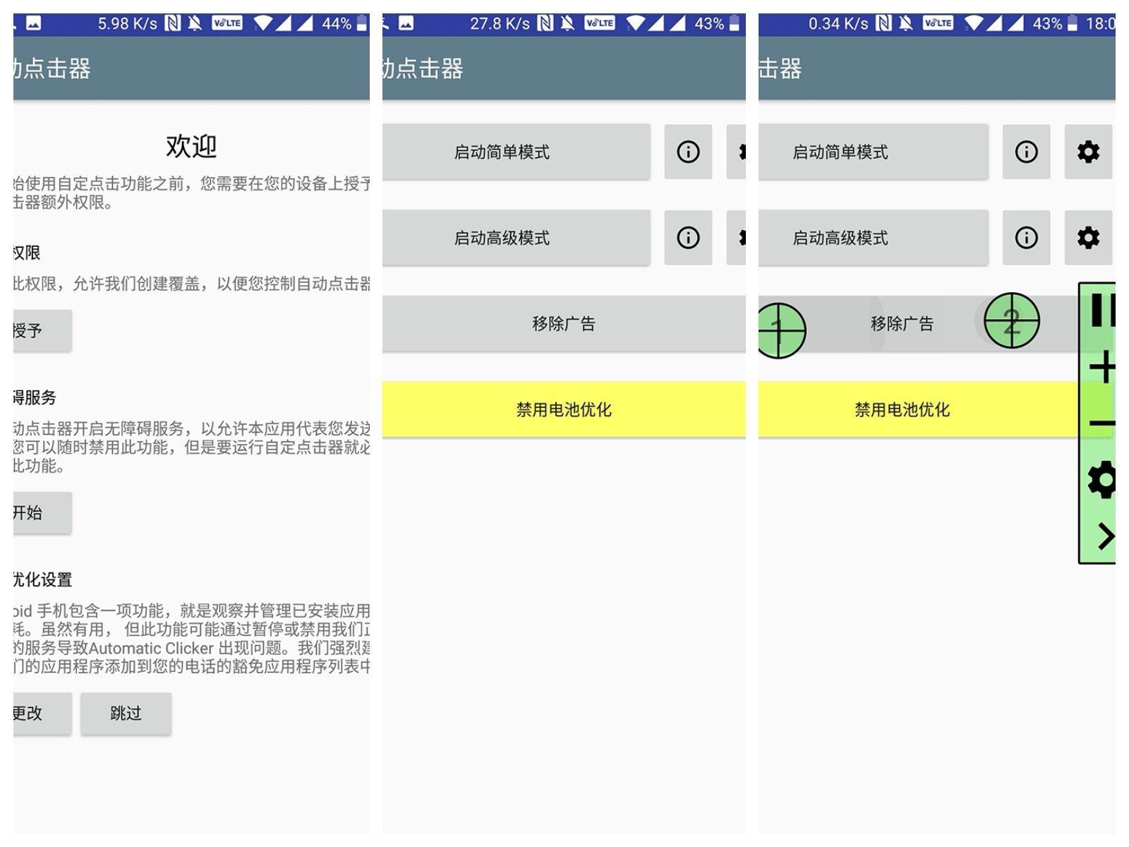 安卓连点器APP完美修改版免费下载图1: