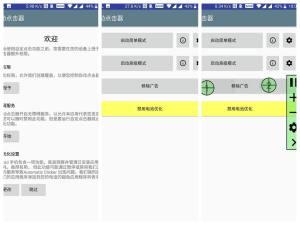 连点器ios苹果版免越狱直装版下载地址图片1