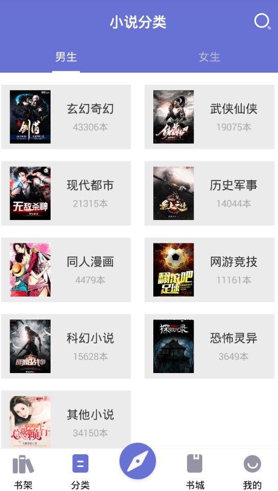 小白追书app官方手机版下载图片1