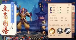 三国妖姬传手游官方网站下载安卓版图片1