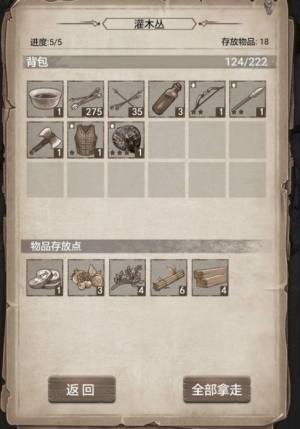 荒野日记攻略大全:逃离追兵图文攻略图片2