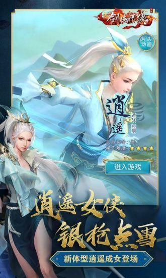 剑侠情缘3腾讯公测版ios完整版下载图片2