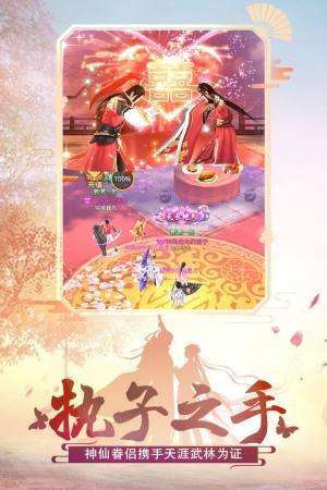 九天逍遥志手游官方网站下载安卓版图片4