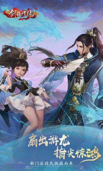 剑侠情缘3腾讯公测版ios完整版下载图片3