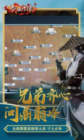 剑侠情缘3腾讯公测版ios完整版下载图片4