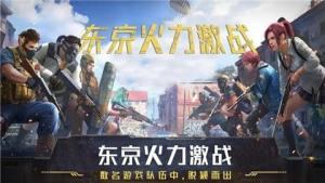 东京火力激战官网版图1