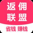 返佣联盟app官网手机版下载 v00.00.0001