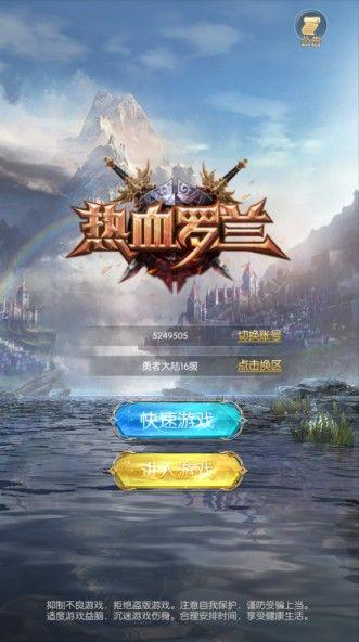 众神荣耀光明游戏无限钻石满V版官方地址下载图1: