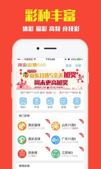 幸运七星彩官网平台app下载图片2