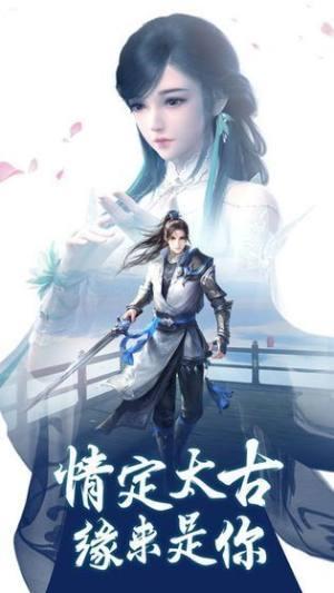 太古乱战游戏官方安卓下载正式版图片1