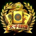 太子棋牌app最新版