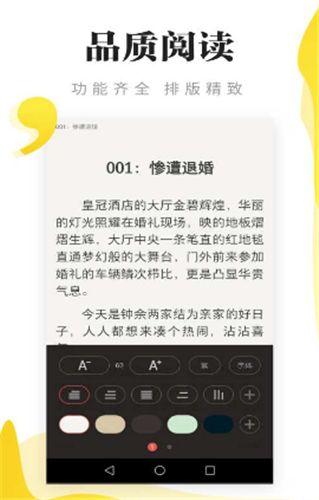 连阅免费小说手机阅读APP下载安装包图3: