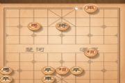 天天象棋残局挑战131期攻略 残局挑战131期步法图[多图]