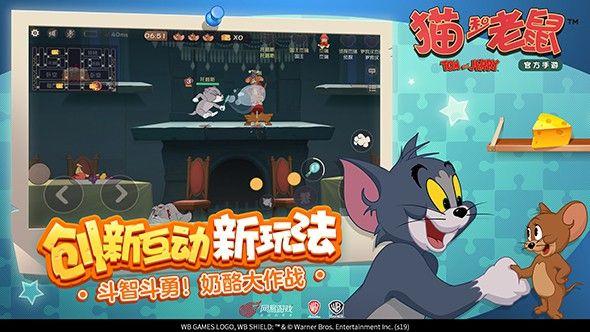 猫和老鼠手游安卓版官网下载图片1