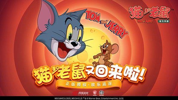 猫和老鼠手游安卓版官网下载图片3