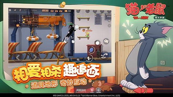猫和老鼠手游安卓版官网下载图片2