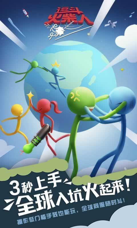 网易逗斗火柴人手游官方网站下载安卓版图2: