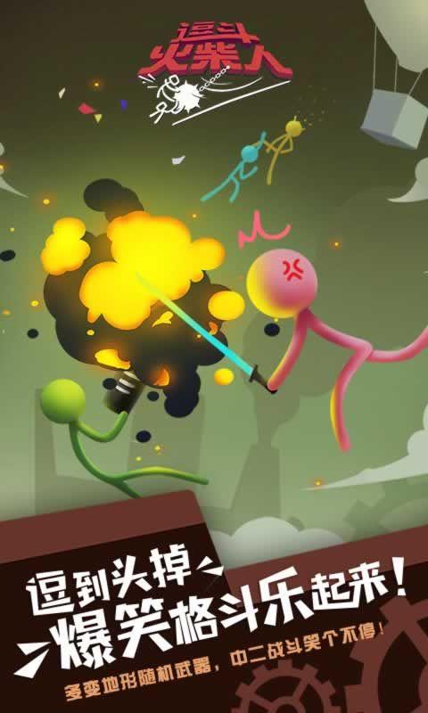 网易逗斗火柴人游戏官方版下载(Stick Fight)图1: