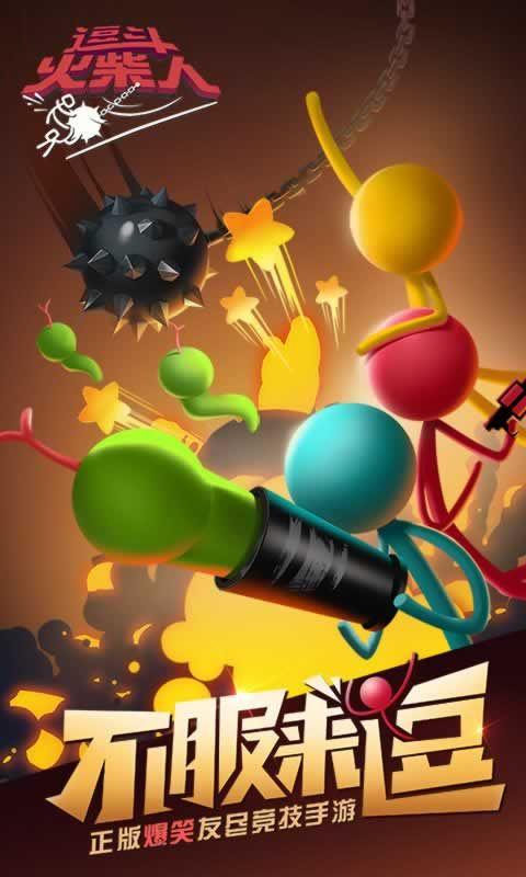 网易逗斗火柴人游戏官方版下载(Stick Fight)图4: