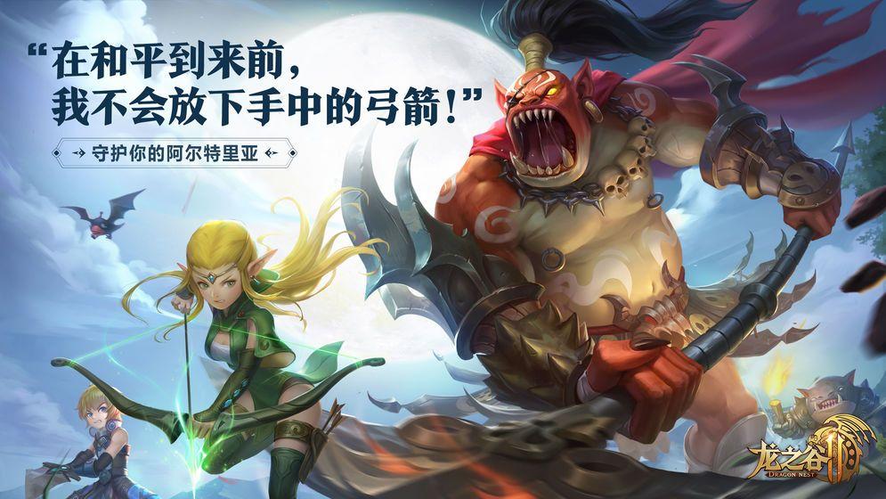 龙之谷2手游国际服官方网站版图5: