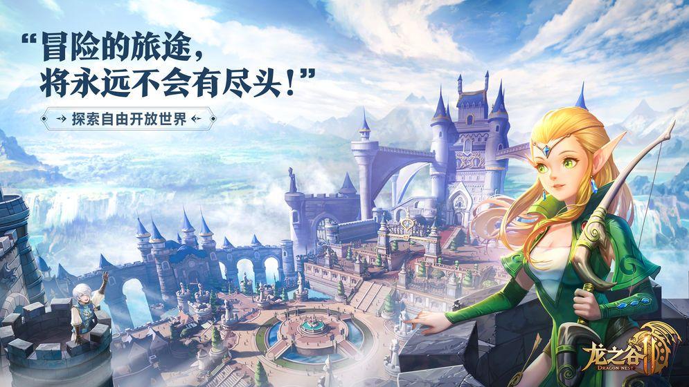 龙之谷2手游国际服官方网站版图片2
